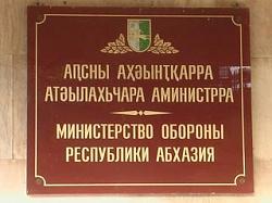 В Министерстве обороны Абхазии проходят учебные сборы