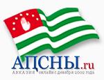 Apsny.ru | Абхазия